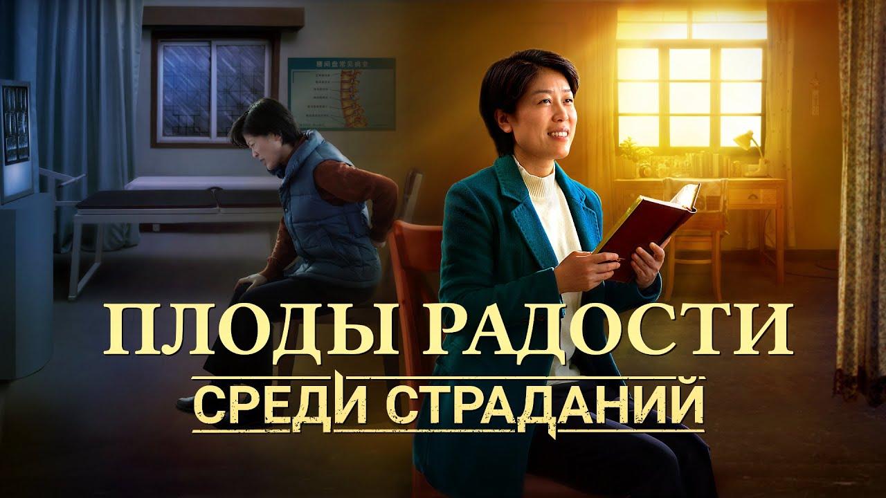Христианский фильм 2020 «Плоды радости среди страданий» Русская озвучка