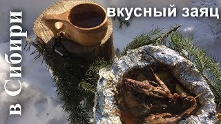 Лесная кухня: Заяц в углях
