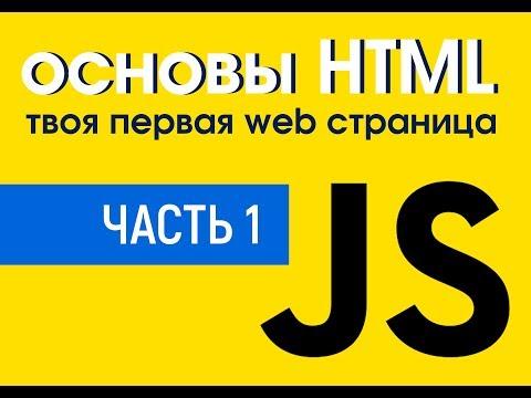 Уроки по HTML. Создание твоей первой Web страницы. Основы HTML. Часть 1