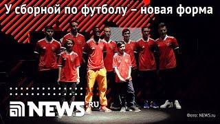 Российский триколор наоборот у сборной по футболу новая форма