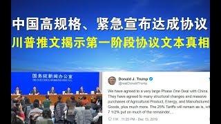 突发快评:中国高规格、紧急宣布达成中美协议;川普推文揭示第一阶段协议文本真相(12/13)