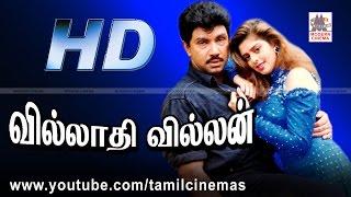 Villathi  Villan Full Movie HD | வில்லாதி வில்லன் சத்யராஜ் நக்மா கவுண்டமணி நடித்த ஆக்சன்படம்