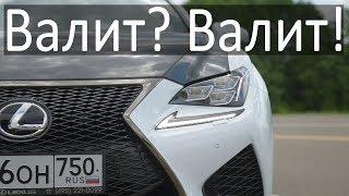Злющий Lexus RCF #СТОК №45