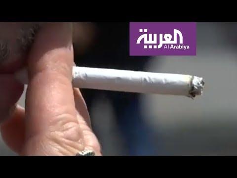 دراسة أميركية: 10 سنوات للتخلص من آثار التبغ