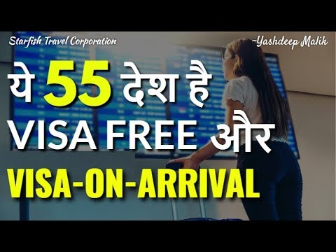 55 VISA FREE COUNTRIES / ON ARRIVAL / For INDIA CITIZENS In 2019 ( हिंदी में )