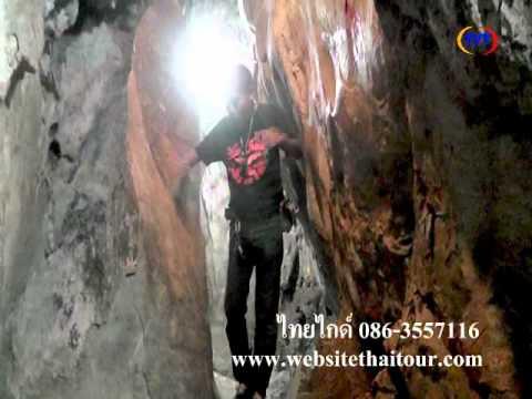 เที่ยวจังหวัดกาญจนบุรี,ล่องแพเมืองกาญ,วัดถ้ำเขาปูน,วัดถ้ำพุหว้า,พี่ชาลี,ทีวีไทยไกด์