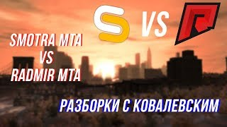 [ОРИГИНАЛ] РАЗБОРКИ С КОВАЛЕВСКИМ! SMOTRA MTA VS RADMIR MTA