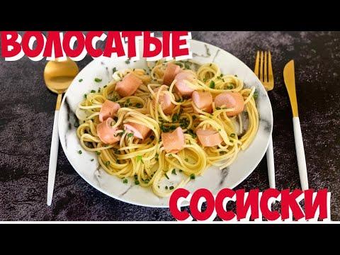 СОСИСКИ ПРОТКНУТЫЕ МАКАРОНАМИ | макароны в сосисках рецепт для детей (волосатые сосиски)