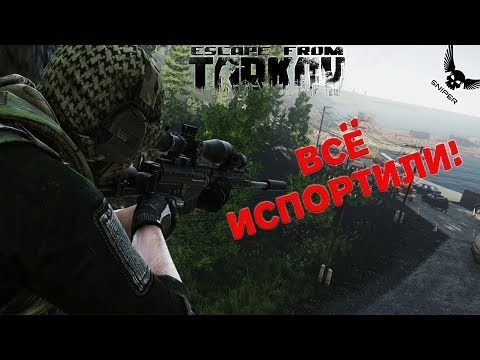 Escape From Tarkov ВСЕ ИСПОРТИЛИ!