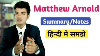 Matthew Arnold in hindi 🏵🏵 || All important notes of Matthew Arnold (raj english)
