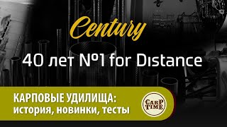 Карповые удилища CENTURY 40 лет 1 FOR DISTANCE