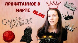 """Прочитанное март! Лучшее и худшее фэнтези,  и кое-что для фанатов сериала """"Игра престолов""""."""