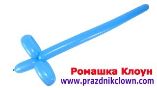 КАК СДЕЛАТЬ МЕЧ шпагу ИЗ ДЛИННОГО ШАРИКА ШДМ How to Make a Balloon Sword TUTORIAL