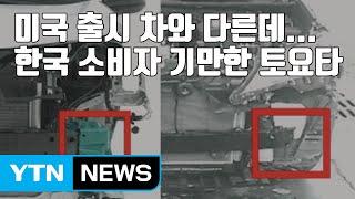 미국 출시 차와 다른데...한국 소비자 기만한 토요타 / YTN