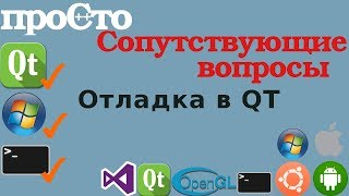 #3 - Язык Си. Основы отладки(debugging) в QT Creator.