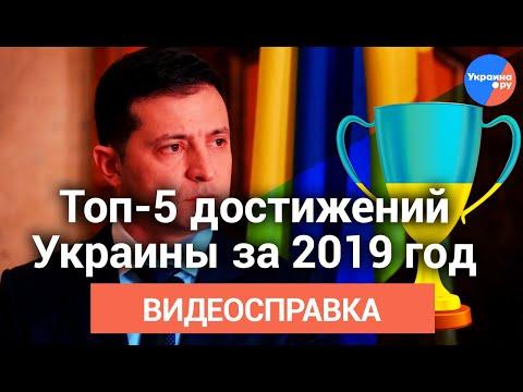 Достижения Украины за 2019-й год: thumbnail
