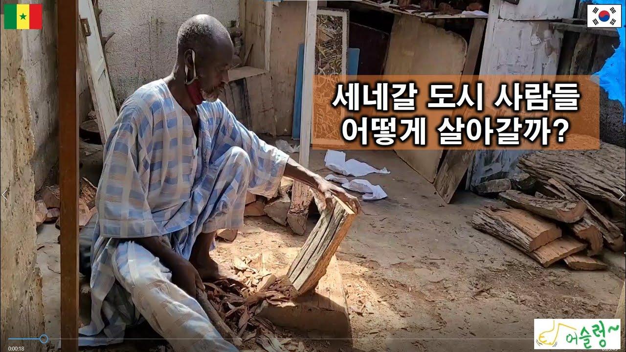 세네갈 도시 사람들의 삶 (ep.1. 목공예 제품)