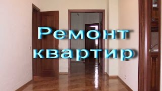 Капитальный добротный ремонт в 3х комн  панельной квартире(, 2015-04-18T13:32:41.000Z)