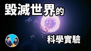 七個可能毀滅世界的科學實驗,其中三個還在進行中 | 老高與小茉 Mr & Mrs Gao