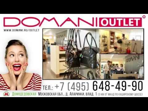 Модный Outlet кожгалантереи DOMANI