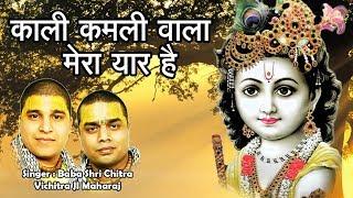 Kali Kamli Wala Mera Yaar || Latest Krishna Song || HD || FULL SONG || Chitra Vichitra