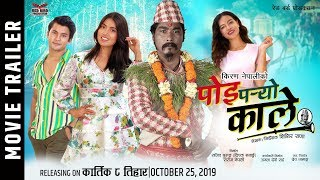 Poi Paryo Kale | Nepali Movie Trailer | Saugat Malla Shristi Shrestha Pooja Sharma Aakash Shrestha
