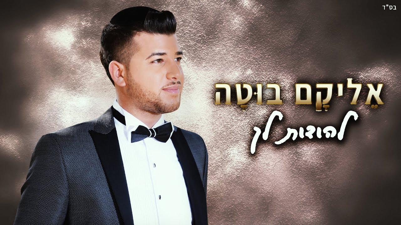 אליקם בוטה להודות לך הקליפ הרשמי | Elikam Buta LeHodot Lecha Official Music Video