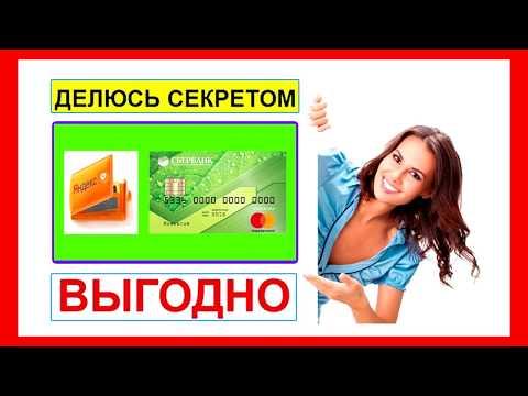 Как быстро вывести деньги с кошелька Яндекс деньги на Сбербанк или Карту сбербанка Visa