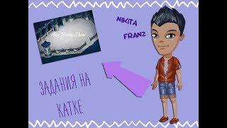 "ВЫПУСК №1 ""КАТОК"" |Ava Boom Show"