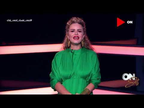 أون سيت - نسخة جديدة لكليب مصطفى شوقي و فيلم إياد نصار الجديد وميعاد ألبوم جنات  - نشر قبل 6 ساعة