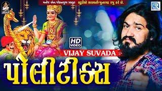 Vijay Suvada Politics   New Gujarati Song   પોલીટીક્સ   Full   RDC Gujarati