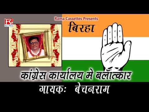 Congress Karyalaya Mein Balatkar Bhojpuri Purvanchali Birha Sung By Bechan Ram Rajbhar