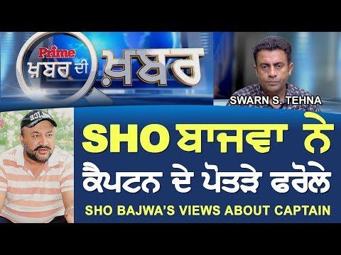 Prime Khabar Di Khabar #475_SHO Bajwa's Views About Captain