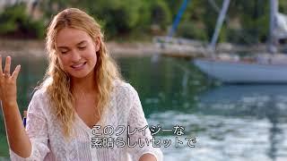 『マンマ・ミーア! ヒア・ウィー・ゴー』特別映像