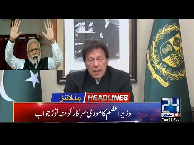 News Headlines | 4:00pm | 19 Feb 2019 | 24 News HD