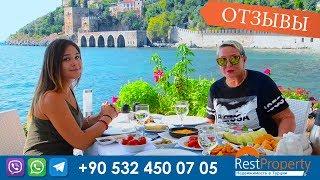 Отзывы о недвижимости в Турции: в Алании я дома! RestProperty