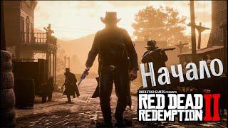 Red Dead Redemption 2 Online: Начало