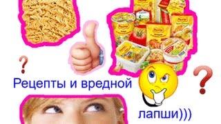 Из лапши быстрого приготовления?)))Холодный салат....