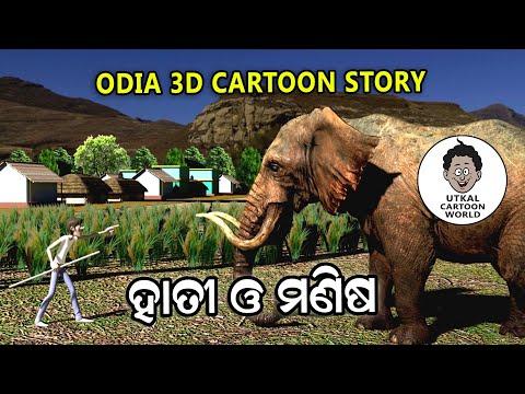 Haati Au Manisha    Odia 3D Cartoon Story    Utkal Cartoon World