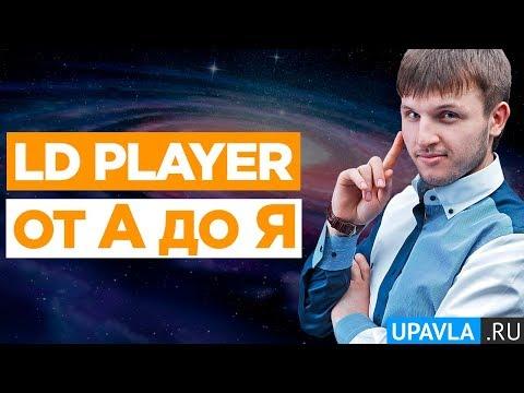 LD Player - Отличный Эмулятор Андроид на ПК! Обзор от А до Я! Все Плюсы и Минусы!