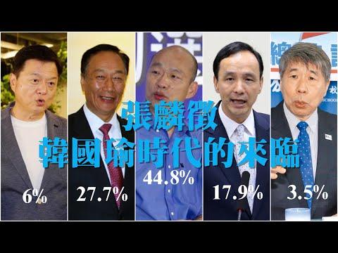 071619 訪 張麟徵:韓國瑜時代的來臨(50%版)