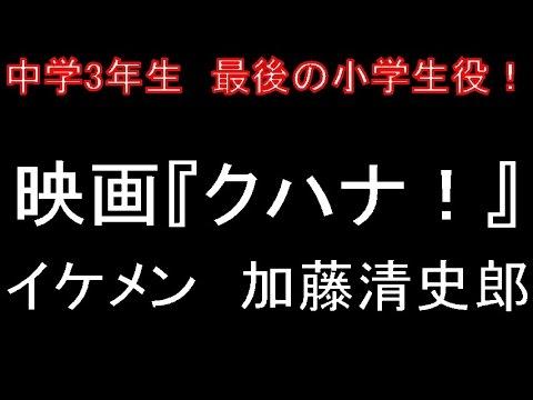 イケメン 加藤清史郎 中学3年生 最後の小学生役!