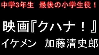 イケメン 加藤清史郎 中学3年生 最後の小学生役!すっかりイケメンに成...