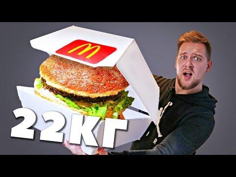 The world BIGGEST Big-Mac DIY at HOME