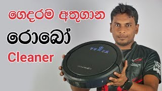 🇱🇰 Smart Home Cleaner
