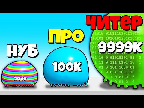 МАКСИМАЛЬНАЯ ЭВОЛЮЦИЯ СЛАЙМА! | Blob Merge 3D - Видео онлайн