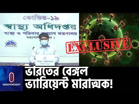 'ভারতের ডাবল বা ট্রিপল মিউট্যান্ট ভাইরাস যাতে বাংলাদেশে না আসে'    BD Health Bulletin