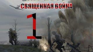 Call of Duty Священная война; Серия 1 (разочарование)