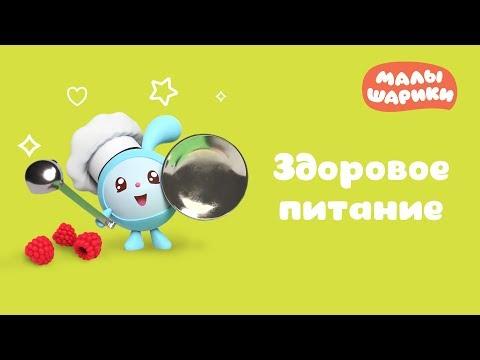 Малышарики - Сборник 19 «Здоровое питание » - Мультики для малышей все серии подряд