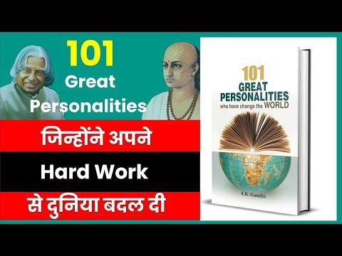101 Great Personalities जिन्होंने अपने Hard Work से दुनिया बदल दी  || Prabhat Exam